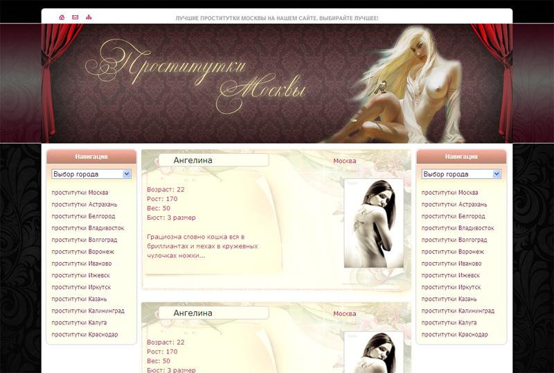 интимных услуг сайты лучшие