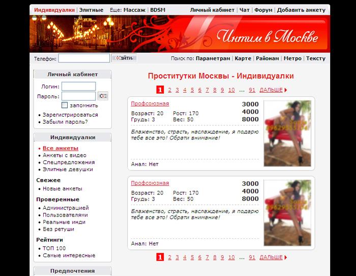 intim-uslugi-katalog-saytov